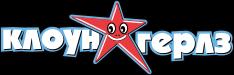 Театр-Праздник «Клоун-Гёрлз»