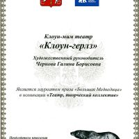 Грамоты, награды и благодарности Театра-Праздника «Клоун-Герлз»
