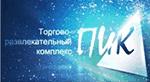 Торгово-развлекательный комплекс ПИК